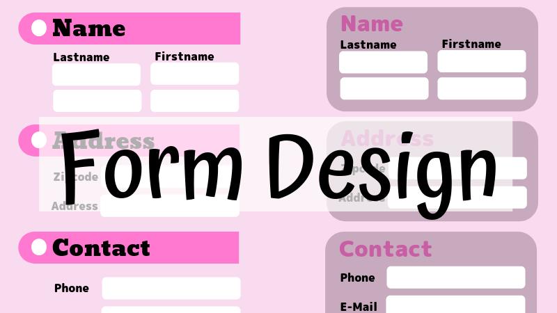 フォームのデザイン