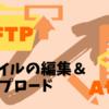 ファイルの編集&アップロード-FFFTP-Atom