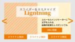 Lightningスライダーカスタマイズ
