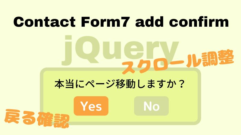 contactform7 add confirm 確認 スクロール