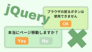 jquery ブラウザの戻るボタン ページを移動