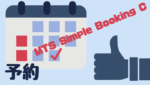 予約システム MTS Simple Booking c