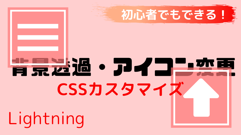 lightning モバイルメニュー ページトップボタン CSSカスタマイズ