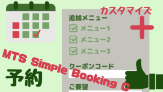 MTS SImple Booking 予約 カスタマイズ フォーム