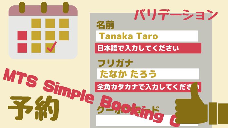 MTS SImple Booking カスタマイズ バリデーション 予約 入力確認 エラーメッセージ