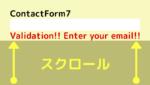 ContactForm7 バリデーション エラー スクロール