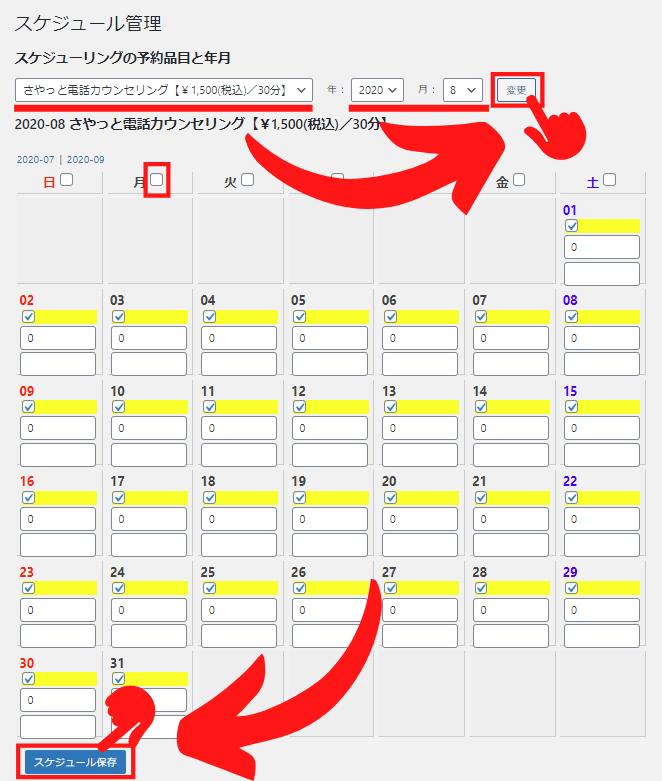 MTS Simple Booking 予約カレンダー スケジュール管理
