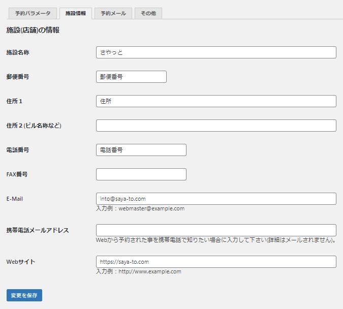MTS Simple Booking 設定 施設(店舗)の情報
