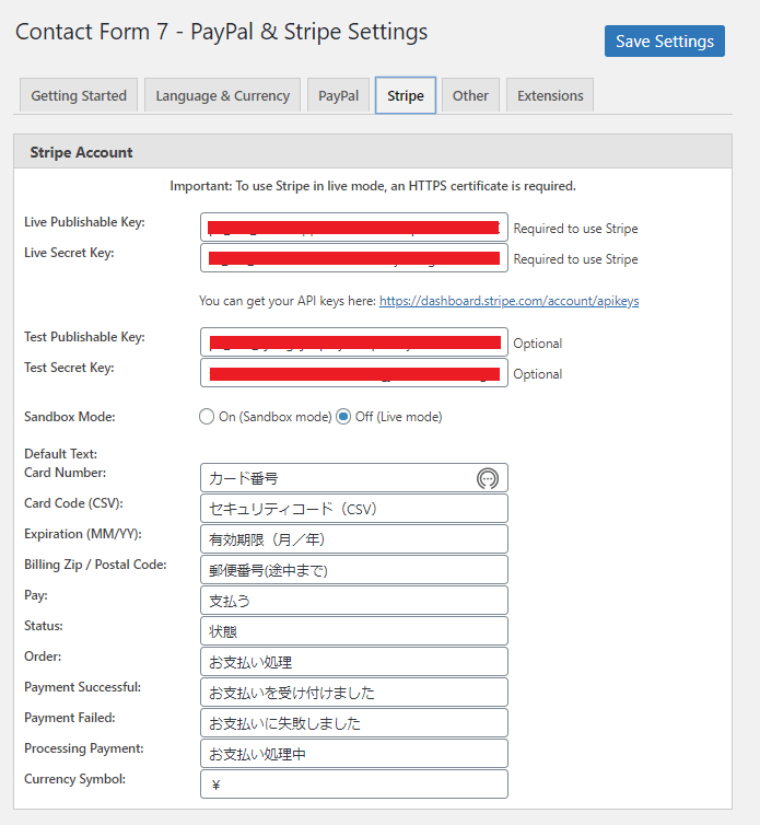 Stripe Account settings ストライプ アカウント設定