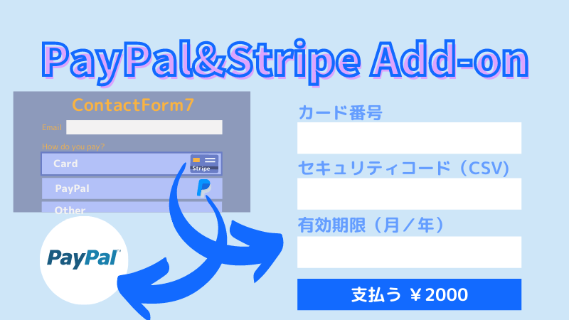contactform7 paypal&Stripe Add-on カード決済