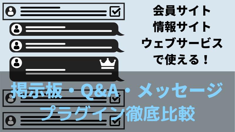 掲示板 Q&A メッセージ WordPressプラグイン徹底比較 会員サイト 情報サイト ウェブサービス