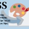 完全初心者がサイトデザインのCSSカスタマイズをするための基礎知識と手順!つまづき